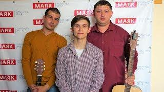 "Радио ""Маяк"" Улан-Удэ | «КОФЕ ТАЙМ» | Кавер-группа ""От винта!"""