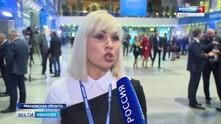 Делегация Ивановской области приняла участие в XVIII съезде партии «Единая Россия»