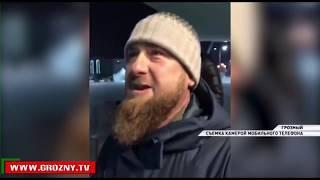 Рамзан Кадыров совершил ночную прогулку по Грозному