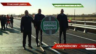 В Спасском районе после капитального ремонта открыто движение по мосту через р.Сушка | ТНВ