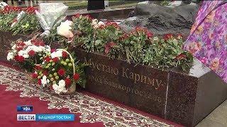 Почтить память Мустая Карима в Башкирию приехали из соседних государств