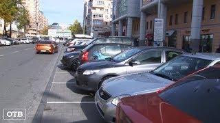 В центре Екатеринбурга начали штрафовать за неоплату парковки
