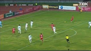 Футбольный матч Енисей - Локомотив