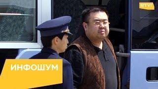 Постпред США при ООН обвинила Россию в содействии убийству брата Ким Чен Ына / Инфошум