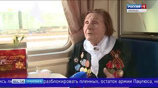 Через Смоленск проследовал «Поезд Памяти»