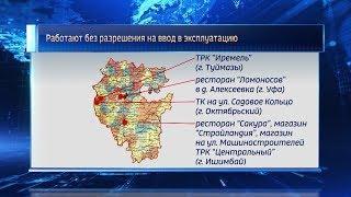 В торговых центрах Башкирии выявили более 8 тысяч нарушений пожарной безопасности