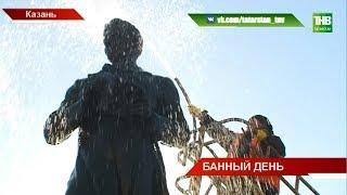 Душ в центре города сегодня принимал памятник Габдулле Тукаю - ТНВ