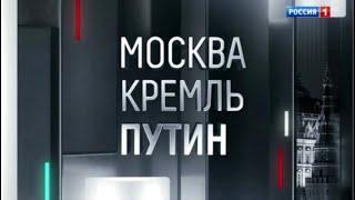 Москва. Кремль. Путин. Новая авторская программа Владимира Соловьева от 30.09.18