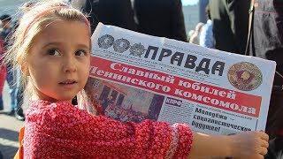 Почему 100-летие комсомола стало большим событием для современной России? / Ньюзток RTVI