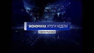 «Вести. Экономика — Итоги Недели» 09.06.18
