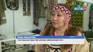 Ко дню Арктики в Якутск приехали 119 делегатов из разных регионов страны
