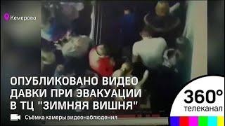 """Полное видео первых минут пожара в """"Зимней вишне"""" оказалось в открытом доступе"""