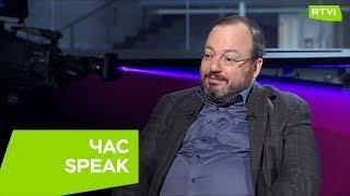 Станислав Белковский / Час Speak
