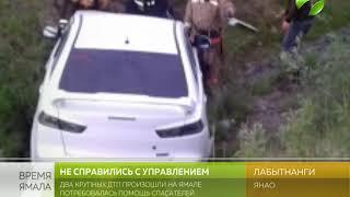 Два крупных ДТП произошли на Ямале. Потребовалась помощь спасателей