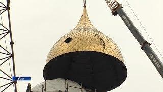 В Уфе на строящийся Храм Матроны Московской подняли купола