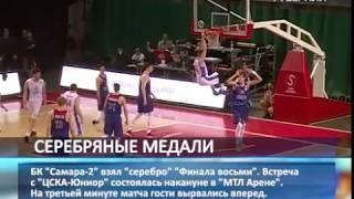 "БК ""Самара-2"" взял серебро ""Финала восьми"""