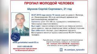 В Вологде бесследно пропал 21-летний курсант ВИПЭ
