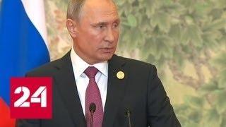 """Владимир Путин: Россия не выходила из """"большой восьмерки"""" - Россия 24"""
