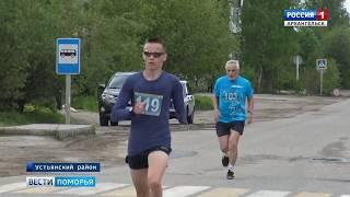 В Устьянах завершился легкоатлетический забег