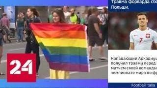 Киев стал на шаг ближе к евроценностям - Россия 24