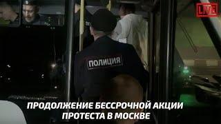 Продолжение бессрочной акции протеста в Москве / LIVE 12.09.18