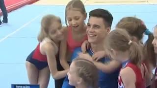 В Ростове прошел праздник в честь призёра чемпионата мира по спортивной гимнастике Никиты Нагорного