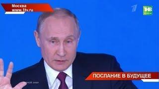 Владимир Путин выступил с посланием федеральному собранию - ТНВ