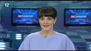 Итоговый выпуск Часа новостей от 13 ноября 2018 года Новости Омск