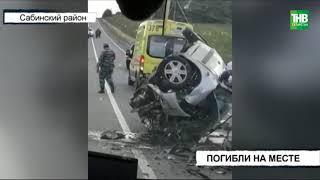 Четыре человека погибли в результате страшной аварии в Сабинском районе - ТНВ