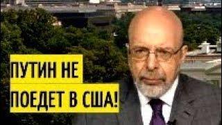Американский эксперт о ПОЛНОМ КРИЗИСЕ доверия между Россией и США! Срочно!