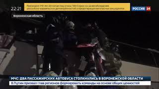 Столкновение автобусов под Воронежем: число жертв растет - Россия Сегодня