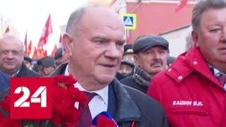 Члены КПРФ отметили день революции шествием по Москве - Россия 24