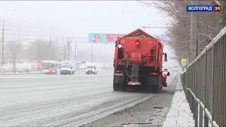 Коммунальщики вышли на очистку дорог Волгограда