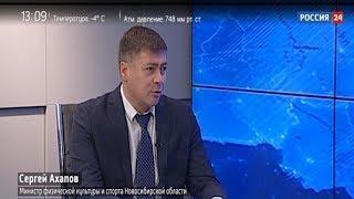 Сергей Ахапов рассказал о подготовке к проведению Чемпионата мира по хоккею в Новосибирске