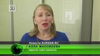 У сайта ИА KURGAN.RU — новый рекорд посещаемости!