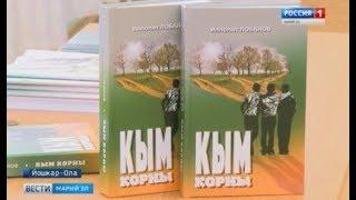 «Кым корны» – в Йошкар-Оле состоялась презентация книги Ипполита Лобанова - Вести Марий Эл