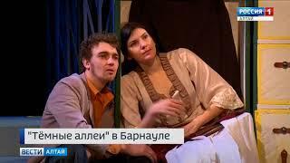 В Алтайском краевом театре драмы завершается подготовка спектакля по «Темным аллеям»