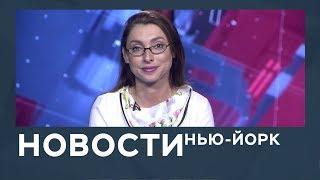 Новости от 2 октября с Лизой Каймин