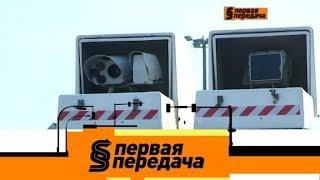"""""""Первая передача"""": проверка ОСАГО с помощью дорожных камер и механические противоугонные устройства"""