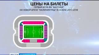 Держатели клубных карт «Балтики» смогут попасть на тестовый матч на новом стадионе бесплатно