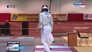 Смоленск принимает крупнейший турнир по фехтованию