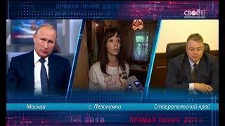 Президента с губернатором Ставропольского края обсуждают политологи и пользователи социальных сетей