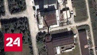 КНДР закроет испытательный ядерный полигон Пунгери - Россия 24