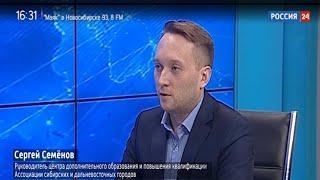 Образовательные курсы стартуют в Новосибирске для депутатов Сибири и Дальнего востока