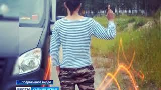 Калининградца обвиняют в пропаганде терроризма