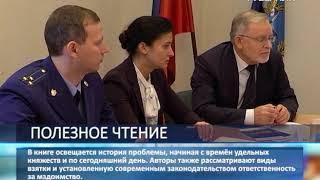 Региональная Общественная палата презентовала брошюру об угрозах коррупции