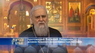 "Программа ""Дорога к храму"" от 18.02.18"