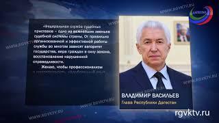 Глава Дагестана поздравил судебных приставов с их профессиональным праздником