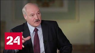 Александр Лукашенко: половину всего, что мы производим, приходится продавать - Россия 24