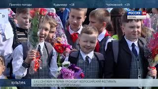 День знаний в Соликамске и Чайковском